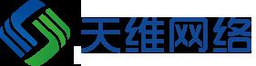 湖南天维网络科技有限公司 - 智慧政务|企业BI|直播电商|大数据|企业上云